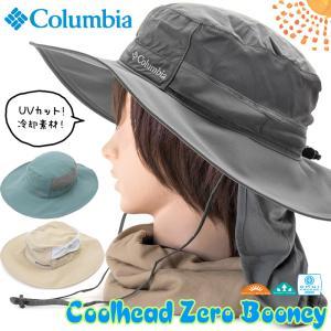 帽子 Columbia コロンビア ハット Coolhead Zero Booney クールヘッドゼロブーニー|2m50cm
