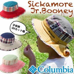 Columbia コロンビア 子供用 ハット 帽子 Sickamore Jr. Booney|2m50cm