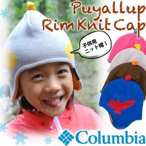 Columbia コロンビア 子供用 ニット帽 Puyallup Rim Knit Cap|2m50cm