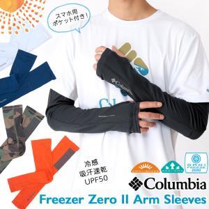 アームカバー Columbia コロンビア Freezer Zero Arm Sleeve フリーザー ゼロ アーム スリーブ|2m50cm