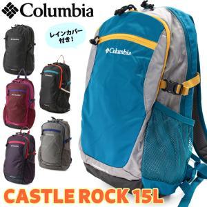 Columbia コロンビア キャッスルロック15Lバックパック|2m50cm
