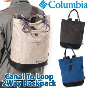 Columbia Canal to Loop 2Way Backpack コロンビア キャナルトゥループ 2ウェイ バックパック|2m50cm