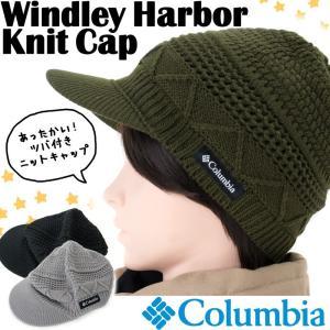 Columbia コロンビア ウィンドリー ハーバー ニット キャップ Windley Harbor Knit Cap|2m50cm