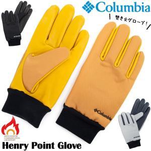 Columbia コロンビア Henry Point Glove 焚き火グローブ|2m50cm