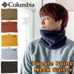 ネックウォーマー コロンビア Columbia Popple Point Neck Gaiter ポップルポイント ネックゲイター
