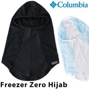 ヒジャブ Columbia コロンビア Freezer Zero Hijab フリーザー ゼロ ヒジャブ|2m50cm