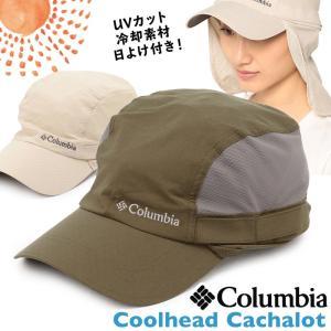 帽子 Columbia コロンビア キャップ Coolhead Cachalot クールヘッド カシャロット|2m50cm