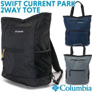 トートバッグ Columbia SWIFT CURRENT PARK 2WAY TOTE コロンビア スウィフト カレントパーク|2m50cm