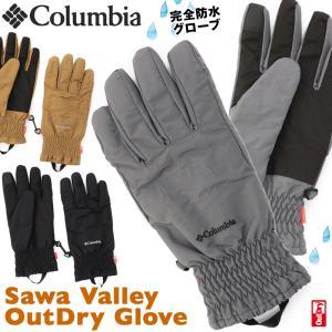 手袋 コロンビア Columbia Sawa Valley OutDry Glove サワヴァリー アウトドライ グローブ|2m50cm