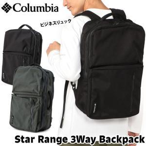 ビジネスリュック Columbia コロンビア スターレンジ 3ウェイ バックパック Star Range 3Way Backpack|2m50cm