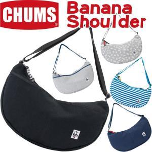 チャムス CHUMS バナナショルダー スウェット|2m50cm
