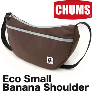 チャムス CHUMS エコスモールバナナショルダー ブラウン|2m50cm