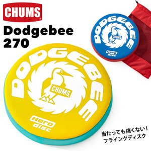 チャムス CHUMS Dodgebee 270 ドッヂビー フリスビー|2m50cm