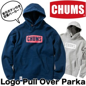 CHUMS チャムス パーカー Logo Pull Over Parka|2m50cm