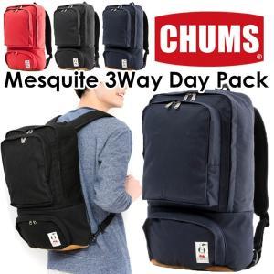 チャムス CHUMS リュック Mesquite 3WAY Day Pack|2m50cm