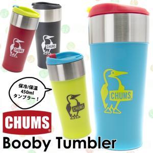 CHUMS チャムス Booby Tumbler タンブラー|2m50cm