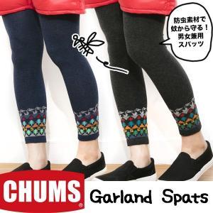 CHUMS チャムス スパッツ 防虫加工 Garland Spats|2m50cm