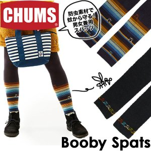 CHUMS チャムス スパッツ 防虫加工 Booby Spats|2m50cm