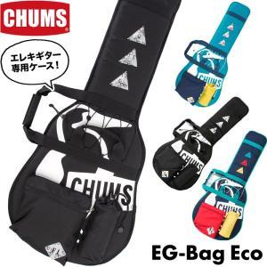 チャムス CHUMS エレキギターバッグエコ EG-Bag Eco|2m50cm