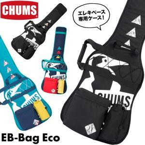 チャムス CHUMS エレキベースバッグエコ EB-Bag Eco|2m50cm