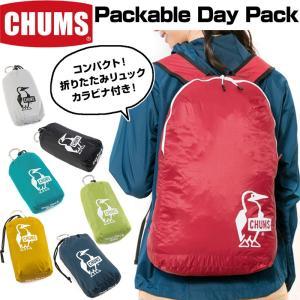 チャムス CHUMS パッカブルデイパック Packable Day Pack|2m50cm