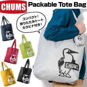 チャムス CHUMS パッカブルトートバッグ Packable Tote Bag|2m50cm