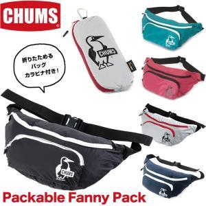 チャムス CHUMS パッカブルファニーパック|2m50cm