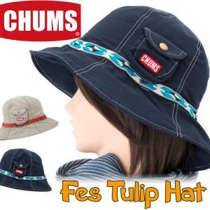 チャムス CHUMS Fes Tulip Hat フェスチューリップハット|2m50cm