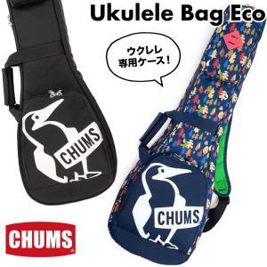 チャムス CHUMS ウクレレバッグエコ Ukulele Bag Eco|2m50cm