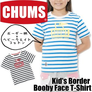 CHUMS チャムス キッズ Tシャツ Kid's Border Booby Face T-Shirt|2m50cm