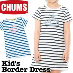CHUMS チャムス キッズ Kid's Border Dress ボーダードレス 2m50cm