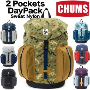 チャムス CHUMS デイパック 2 Pockets DayPack Sweat Nylon|2m50cm
