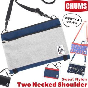 チャムス CHUMS 2Necked Shoulder ツーネックド ショルダー スウェットナイロン|2m50cm