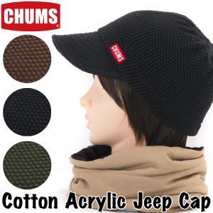 CHUMS Cotton Acrylic Jeep Cap コットンアクリルジープキャップ|2m50cm