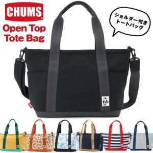 チャムス CHUMS オープントップ トートバッグ|2m50cm