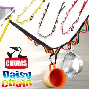 チャムス CHUMS デイジーチェーン|2m50cm