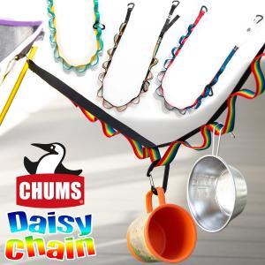 チャムス CHUMS デイジーチェーン Daisy Chain|2m50cm