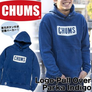 CHUMS チャムス パーカー Logo Pull Over Parka Indigo|2m50cm