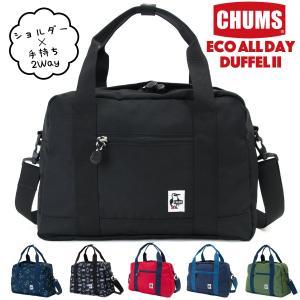 チャムス CHUMS エコ オールデイダッフルII|2m50cm