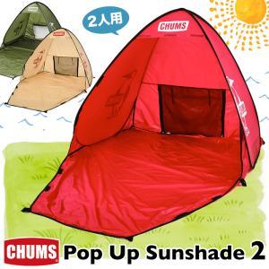 CHUMS Pop Up Sunshade 2 ポップアップ サンシェード 2人用|2m50cm