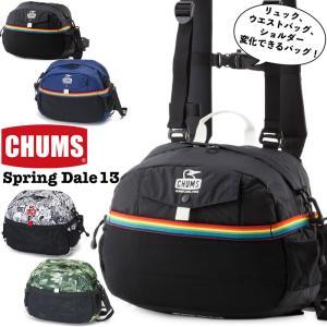 チャムス CHUMS リュック Spring Dale 13 スプリングデール13|2m50cm