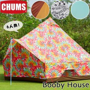 CHUMS テント Booby House ブービーハウス 6人用|2m50cm
