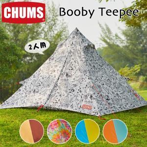 CHUMS テント Booby Teepee ブービーティピー 2人用|2m50cm
