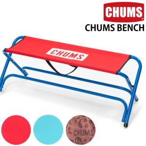 CHUMS チャムス CHUMS Bench チャムス ベンチ 2人用 コンパクトに収納でき、持ち運...
