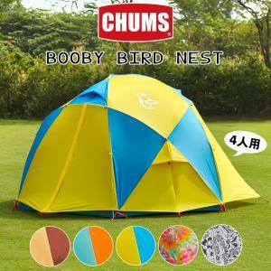 CHUMS チャムス テント Booby Bird Nest ブービーバード ネスト 4人用|2m50cm