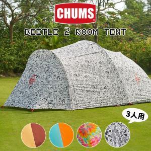 CHUMS チャムス テント Beetle 2 Room Tent ビートル ツールームテント 3人用|2m50cm