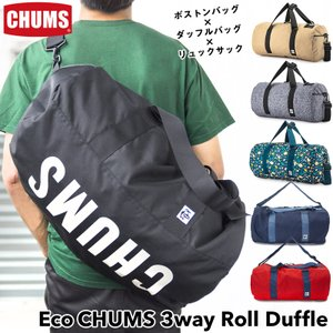 CHUMS チャムス ダッフルバッグ Eco 3way Roll Duffle ボストン|2m50cm
