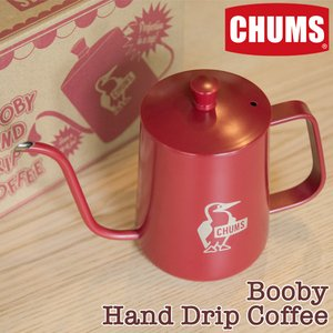 CHUMS チャムス コーヒーポット Booby Hand Drip Coffee|2m50cm