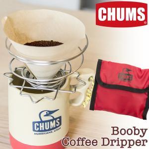CHUMS チャムス コーヒードリッパー Booby Coffee Dripper|2m50cm