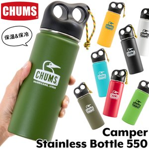 CHUMS チャムス 水筒 保温タンブラー Camper Stainless Bottle キャンパー ステンレスボトル 550ml|2m50cm